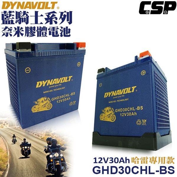 【DYNAVOLT 藍騎士】GHD30CHL-BS 機車電瓶 機車電池