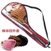 岑岑 兒童成人棒球棒套裝 鋁合金棒球棒 手套 棒球