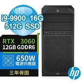 【南紡購物中心】HP C246 八核商用工作站 i9-9900/16G/512G PCIe/RTX3060 12G/Win10專業版