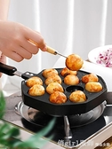 章魚小丸子機家用章魚燒烤盤做章魚櫻桃小丸子工具材料鵪鶉蛋模具 開春特惠