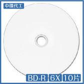 中環代工 Blu-ray BD-R 6x 可印式 藍光片 10片 光碟 藍光碟