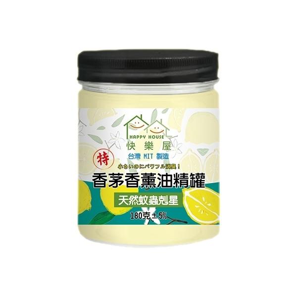 HAPPY HOUSE 特級香茅香薰油精罐180g(大容量)【小三美日】