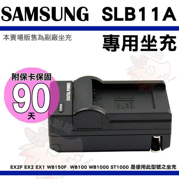 【小咖龍】 Samsung 三星 SLB-11A 副廠坐充 充電器 EX2F EX1 EX2 WB150F 坐充 座充 SLB11A 保固90天