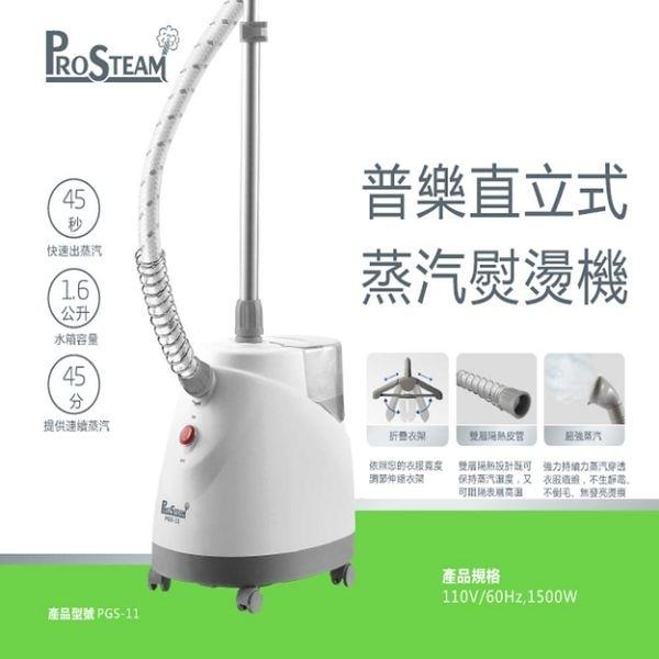 Prosteam 普樂 直立式蒸氣掛燙機 PGS-11