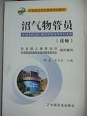 【書寶二手書T9/科學_NJP】沼氣物管員(技師)(簡體)_王久臣