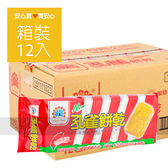 【孔雀】餅乾135g,12包/箱,蛋素,無添加防腐劑、香料