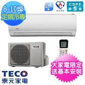 【TECO東元】8-10坪 一對一定頻分離式冷氣(MA-GS50FC+MS-GS50FC)
