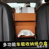 通用型汽車掛袋車載收納袋車用置物袋汽車隔離網兜座椅間椅背網 ys5948『毛菇小象』