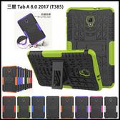 三星 Tab A 8.0 2017 T385 手機殼 保護殼 防摔 防撞 支架 炫彩輪胎紋 TabA保護殼 T385保護套