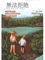 二手書博民逛書店 《無法拒絕--SAY NO TO JOE?》 R2Y ISBN:9864249940│洛琳.福斯特