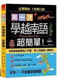 第一次學越南語,超簡單 從 0 開始,1 秒開口說越南語,附習字帖(附MP3)