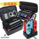 送保護貼 Switch 充電收納組合 全套收納包 NS 主機 硬殼 四合一充電座 任天堂 Nintendo 『無名』 N02107