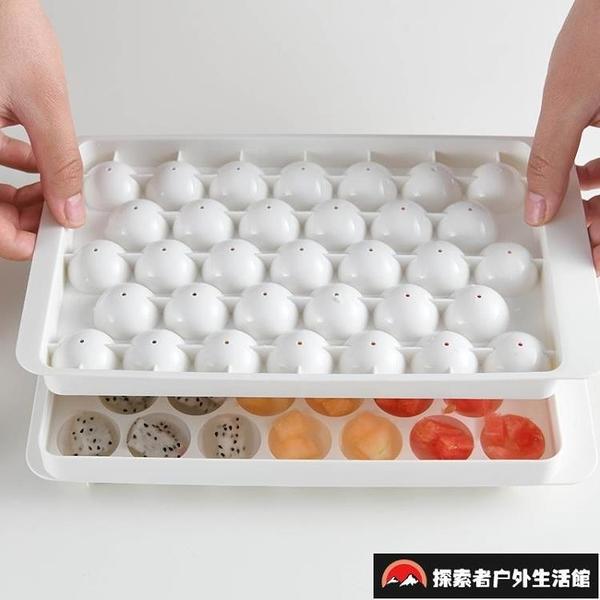 家用冰盒球形製冰格製冰盒33格圓形冰球凍冰塊模具創意【探索者户外生活馆】