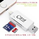 【生活家購物網】 蘋果IOS 安卓Android  SD/TF卡 USB 多功能手機讀卡機