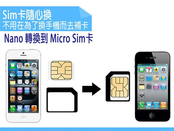 ✔nano Sim 轉 micro SIM卡 還原卡 轉接卡 小卡轉大卡/卡座/延伸卡/卡套/卡托/轉換卡