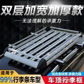 通用汽車行李架框車頂筐行李框 汽車專用車頂鋁合金貨架框SUV貨架 晴光小語