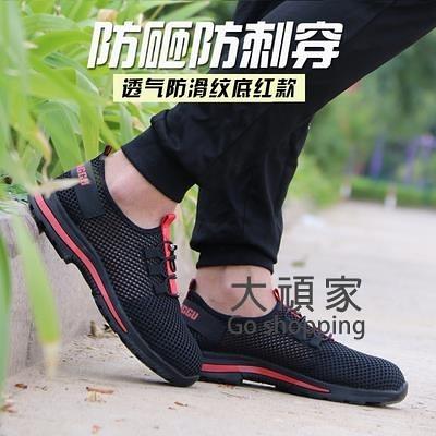 勞保鞋 男士防砸防刺穿鋼包頭工作鞋輕便夏季透氣防臭工地鞋安全鞋