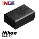 【映象攝影】NIKON EN-EL25 原廠電池 盒裝 ENEL25 適用 Z50