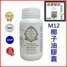【買一送一】皇冠M12 椰子油膠囊(MCT+月桂酸)~加贈奇亞籽油C12膠囊