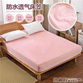 床包 嬰兒隔尿墊 兒童透氣防尿墊 可洗防水老年床單床罩床笠igo  瑪麗蘇