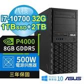 【南紡購物中心】ASUS華碩W480商用工作站 i7-10700/32G/1TB M.2 SSD+2TB/P4000 8G/Win10專業版/3Y
