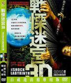 【百視達2手片】戰慄迷宮3D(DVD)