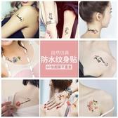 紋身貼 刺青 60張紋身貼防水男女持久韓國仿真彼岸花小清新貼紙英文可愛性感