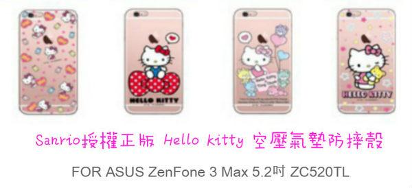 ASUS ZenFone 3 Max 5.2吋 ZC520TL 三麗鷗Hello Kitty貓 空壓氣墊防摔殼 保護殼 氣墊殼 空壓殼 手機殼 軟殼