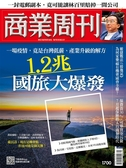 商業周刊 0611/2020 第1700期