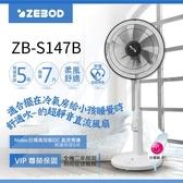 [富廉網]【ZEBOD】14吋 DC直流馬達 遙控風扇 ZB-S147B