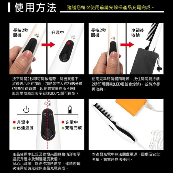 PINGO 台灣品工 MEN U2 拒絕重力USB無線造型梳 一入【PQ 美妝】