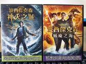 影音專賣店-U00-716-正版DVD【波西傑克森 1+2 神火之賊+妖魔之海】-套裝電影