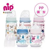 nip 德國圓型防脹氣PP奶瓶(M號奶嘴)
