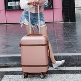 韓版行李箱小清新24拉桿箱萬向輪女男學生密碼箱20寸28旅行箱皮箱 NMS 樂活生活館
