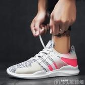 增高鞋 網鞋男鞋百搭運動鞋子內增高鞋6cm跑步男士休閒鞋青少年球鞋 歌莉婭