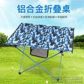 戶外鋁合金迷彩折疊桌燒烤野餐桌椅野營便攜式沙灘折疊桌子 IGO