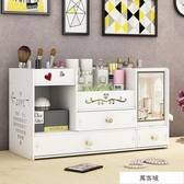 特大號桌面化妝品收納盒塑料家用帶鏡子護膚品置物架梳妝台化妝盒 萬客城