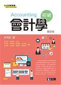 初級會計學(第四版)