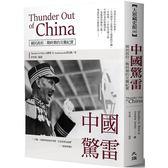中國驚雷:Thunder Out of China國民政府二戰時期的災難紀實