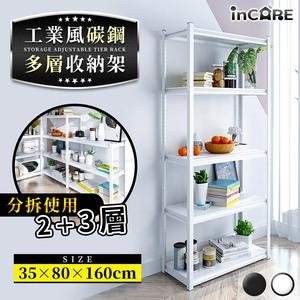 【Incare】超耐重工業風碳鋼多層收納架白色