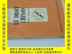 二手書博民逛書店法文原版罕見Le droit chinois (Que sais-je?) (French Edition)Y