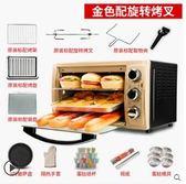 烤箱家用烘焙多功能全自動蛋糕電烤箱30升大容量220Vigo 嬡孕哺
