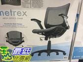 [COSCO代購] BAYSIDE METREX II MESH CHAIR  網狀透氣辦公椅 C991079