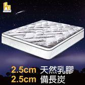 ASSARI-好眠天絲5cm乳膠備長炭三線獨立筒床墊(單大3.5尺)