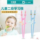 小豆苗兒童筷子練習筷學習筷寶寶訓練筷餐具幼兒輔助筷糾正鍛煉筷 萊爾富免運