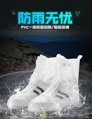 防水鞋套-防水鞋套男雨天成人學生兒童雨鞋套防滑耐磨中筒徒步防雨水鞋女 提拉米蘇