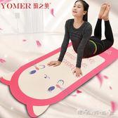 YOMER防滑瑜伽墊 初學者健身三件套 加厚加寬加長女WD 晴天時尚館