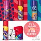 【配件王】日本代購 SK-II x KARAN 合作限定款 青春露 2018 耶誕禮盒 聖誕節 化妝水 洗面乳 卸妝