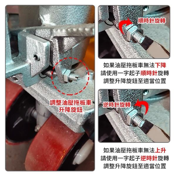 預購【含稅】油壓拖板車 2.5T (685/550型) PU輪 台灣鐵牛 升降台車 升降車 油壓車 拖板車