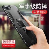iPhone 7 8 Plus 手機殼 防摔 矽膠套 蘋果 i7 i8 保護套 全包 磁吸式 指環支架 車載磁吸 軟硬殼 黑豹